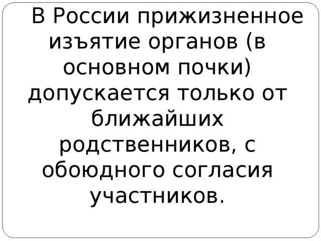 В России прижизненное изъятие органов (в основном почки) допускается только...