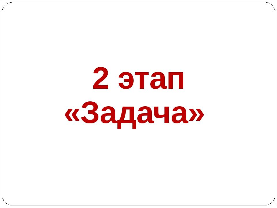 2 этап «Задача»
