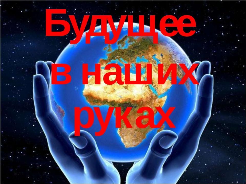Будущее в наших руках