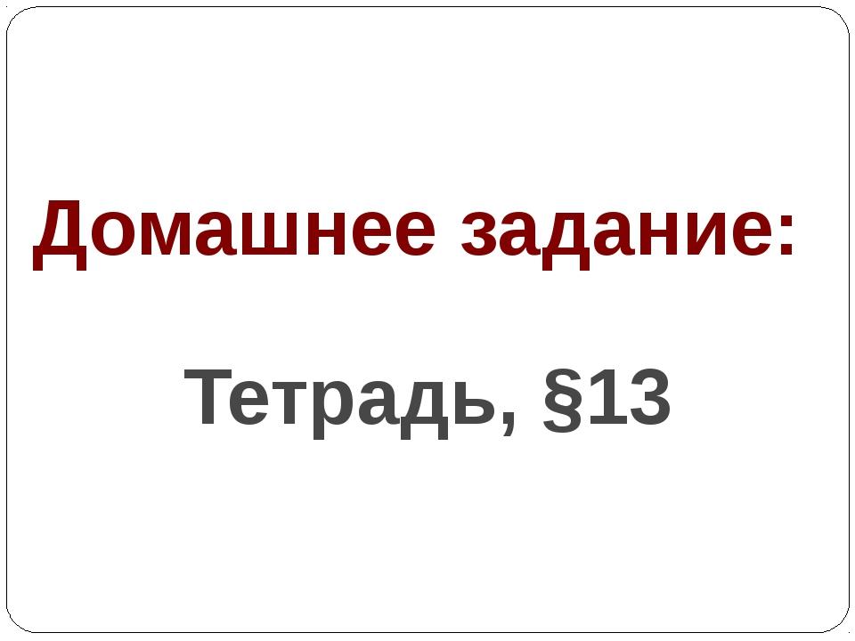 Тетрадь, §13 Домашнее задание: