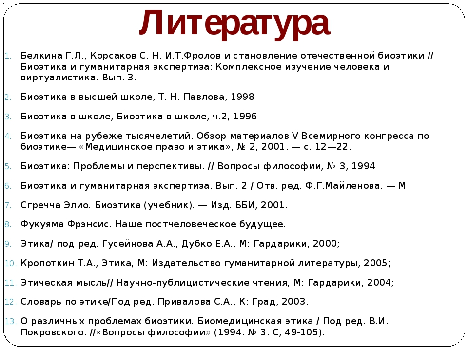 Литература Белкина Г.Л., Корсаков С. Н. И.Т.Фролов и становление отечественн...