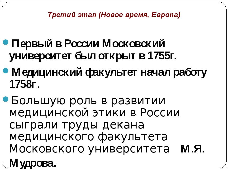 Третий этап (Новое время, Европа) Первый в России Московский университет был...