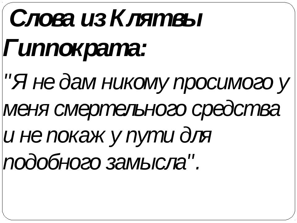 """Слова из Клятвы Гиппократа: """"Я не дам никому просимого у меня смертельного с..."""