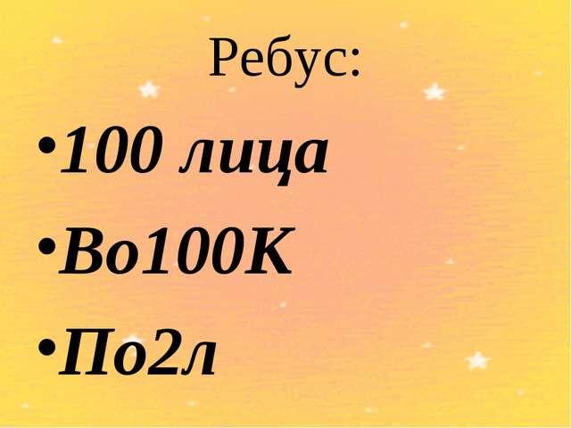 Ребус: 100 лица Во100К По2л