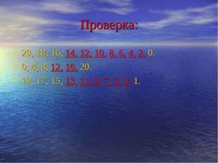 Проверка: 20, 18, 16, 14, 12, 10, 8, 6, 4, 2, 0. 0, 4, 8, 12, 16, 20. 19, 17,