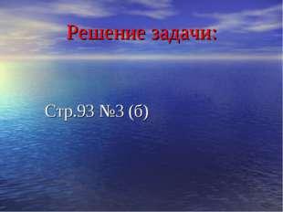 Решение задачи: Стр.93 №3 (б)