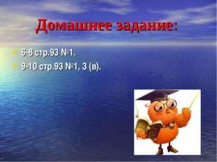 Домашнее задание: 6-8 стр.93 №1. 9-10 стр.93 №1, 3 (в).