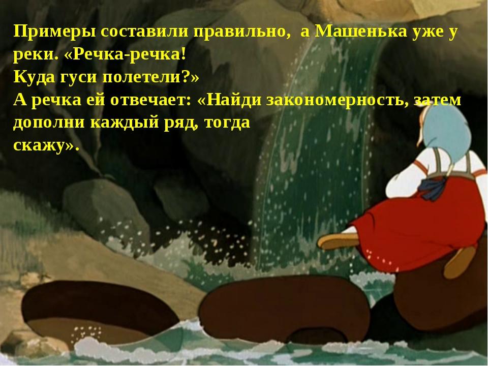 Примеры составили правильно, а Машенька уже у реки. «Речка-речка! Куда гуси п...