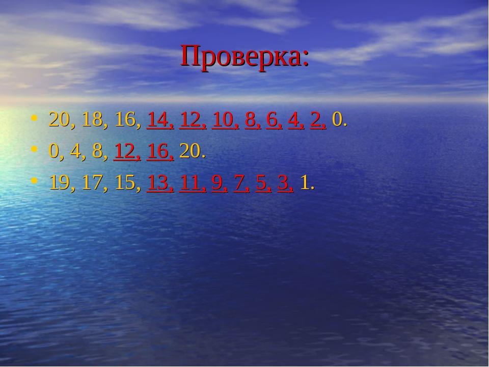 Проверка: 20, 18, 16, 14, 12, 10, 8, 6, 4, 2, 0. 0, 4, 8, 12, 16, 20. 19, 17,...