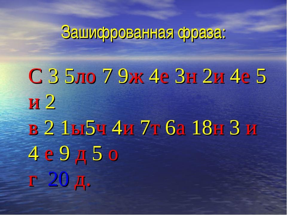 Зашифрованная фраза: С 3 5ло 7 9ж 4е 3н 2и 4е 5 и 2 в 2 1ы5ч 4и 7т 6а 18н 3...
