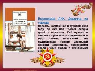 Воронкова Л.Ф. Девочка из города Повесть, написанная в суровом 1943 году, д