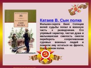 Катаев В. Сын полка Мальчик-сирота Ваня Солнцев волей судьбы попал в военну