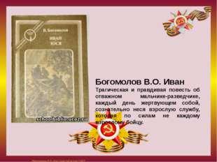 Богомолов В.О. Иван Трагическая и правдивая повесть об отважном мальчике-ра