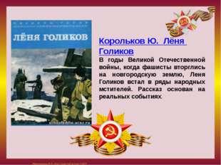 Корольков Ю. Лёня Голиков В годы Великой Отечественной войны, когда фашисты
