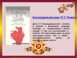 Космодемьянская Л.Т. Повесть о Зое и Шуре Дети Л.Т. Космодемьянской погибли