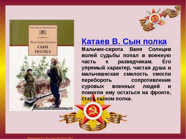 Катаев В. Сын полка Мальчик-сирота Ваня Солнцев волей судьбы попал в военну...