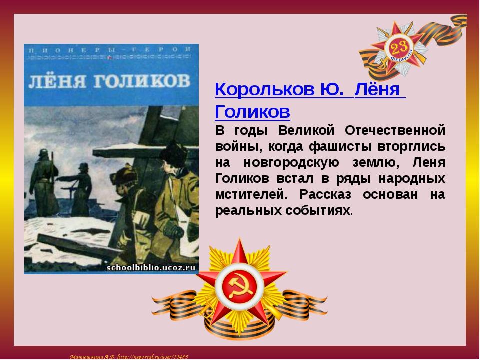 Корольков Ю. Лёня Голиков В годы Великой Отечественной войны, когда фашисты...