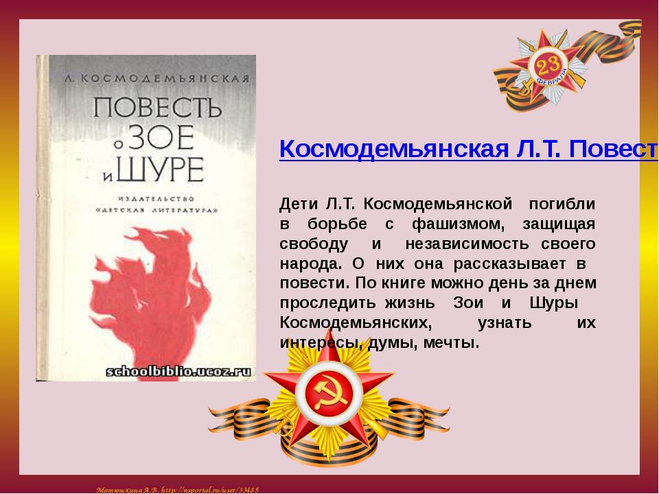 Космодемьянская Л.Т. Повесть о Зое и Шуре Дети Л.Т. Космодемьянской погибли...