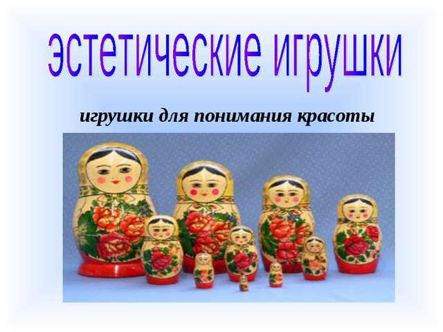 игрушки для понимания красоты Чадыр-Лунгский теоретический лицей №2