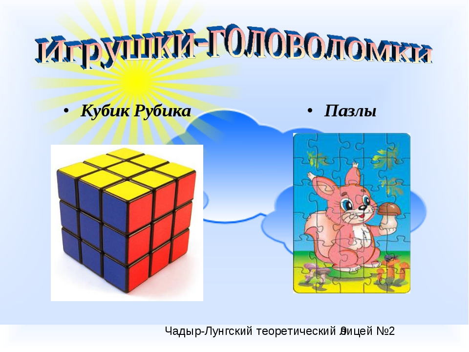 Кубик Рубика Пазлы Чадыр-Лунгский теоретический лицей №2