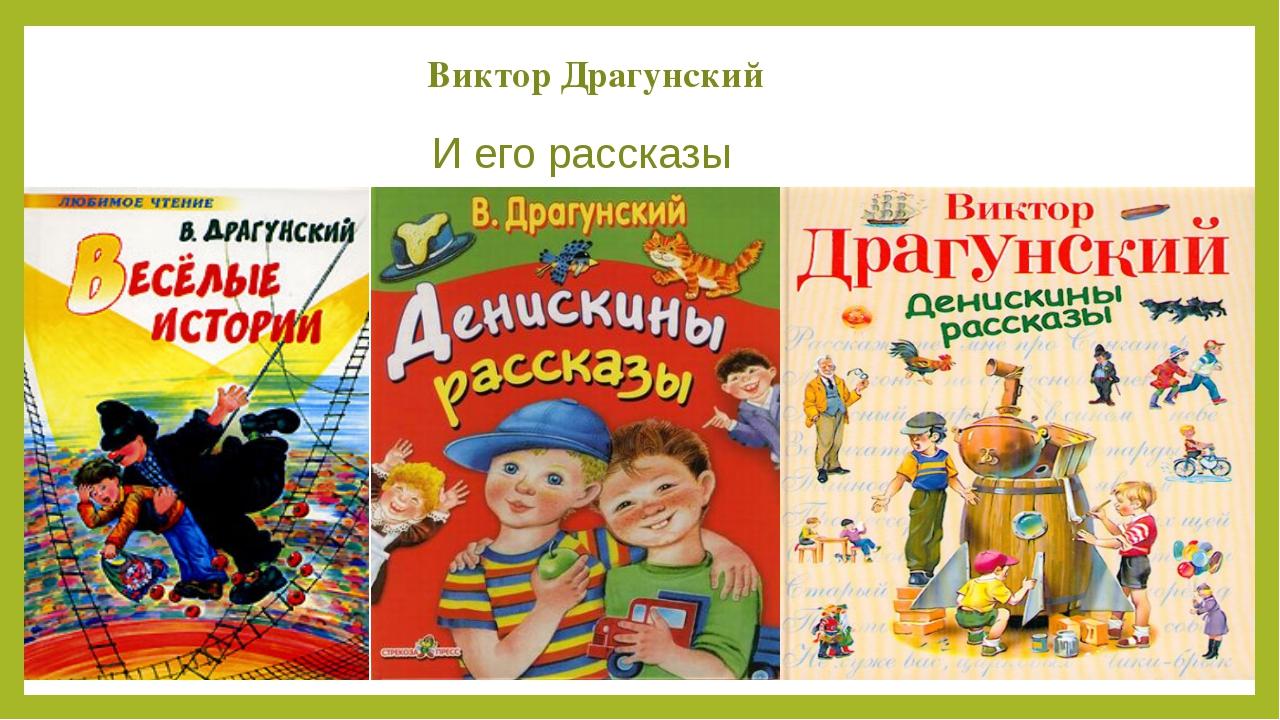Виктор Драгунский И его рассказы