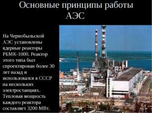 Основные принципы работы АЭС На Чернобыльской АЭС установлены ядерные реактор