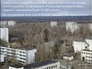 В результате аварии было решено эвакуировать все населенные пункты в районе 3