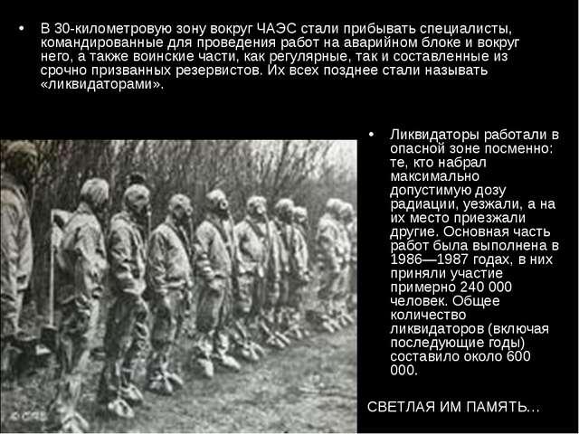 В 30-километровую зону вокруг ЧАЭС стали прибывать специалисты, командированн...