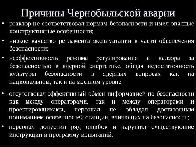 Причины Чернобыльской аварии реактор не соответствовал нормам безопасности и...