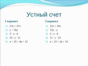 Устный счет 1 вариант 2 вариант 23х + 37х у + 56у 5 ∙ х ∙ 4 35 ∙ у ∙ 11 к + 3