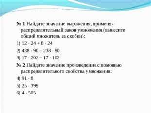 № 1Найдите значение выражения, применяя распределительный закон умножения (в