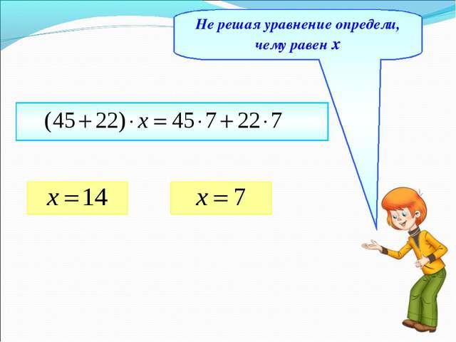 Не решая уравнение определи, чему равен х