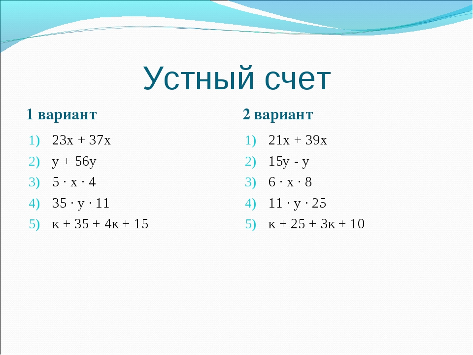 Устный счет 1 вариант 2 вариант 23х + 37х у + 56у 5 ∙ х ∙ 4 35 ∙ у ∙ 11 к + 3...