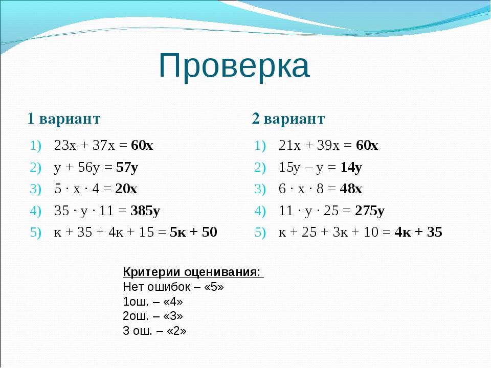 Проверка 1 вариант 2 вариант 23х + 37х = 60х у + 56у = 57у 5 ∙ х ∙ 4 = 20х 35...