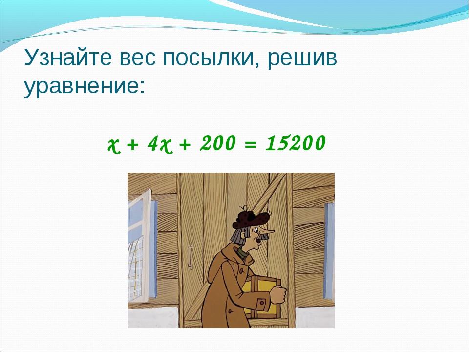 Узнайте вес посылки, решив уравнение: х + 4х + 200 = 15200