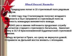 Иванов Василий Игнатович Прадедушка попал в 15 стрелковый полк рядовым солдат