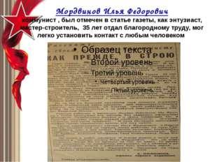Мордвинов Илья Федорович коммунист , был отмечен в статье газеты, как энтузиа