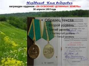 Мордвинов Илья Федорович награжден орденом «ЗА ОСВОЕНИЕ ЦЕЛИННЫХ ЗЕМЕЛЬ» 30