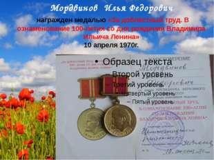 Мордвинов Илья Федорович награжден медалью «За доблестный труд. В ознаменован