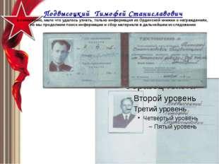 Подвысоцкий Тимофей Станиславович к сожалению, мало что удалось узнать, тольк