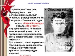 Иголкин Константин Николаевич Кровопролитные бои развернулись на Белорусской