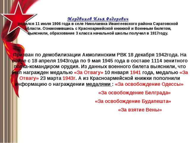 Мордвинов Илья Федорович родился 11 июля 1906 года в селе Николаевка Ивантеев...