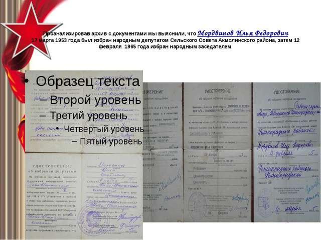 Проанализировав архив с документами мы выяснили, что Мордвинов Илья Федорович...