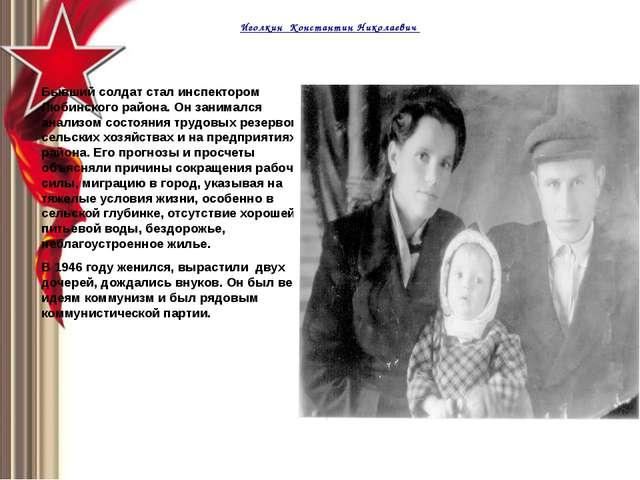 Иголкин Константин Николаевич Бывший солдат стал инспектором Любинского райо...