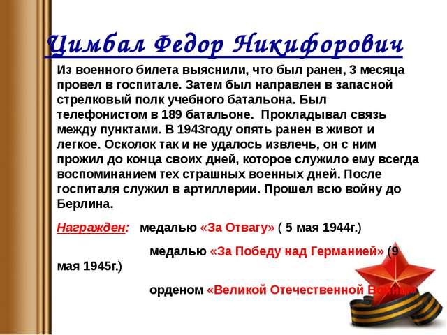 Цимбал Федор Никифорович Из военного билета выяснили, что был ранен, 3 месяца...