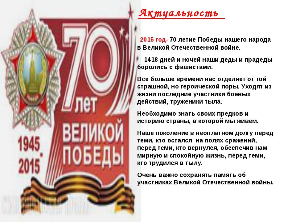 Актуальность 2015 год- 70 летие Победы нашего народа в Великой Отечественной...