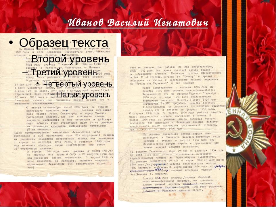 Иванов Василий Игнатович .