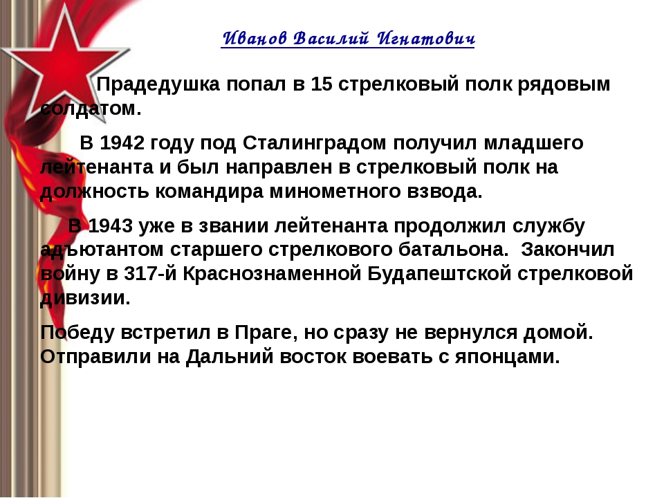 Иванов Василий Игнатович Прадедушка попал в 15 стрелковый полк рядовым солдат...