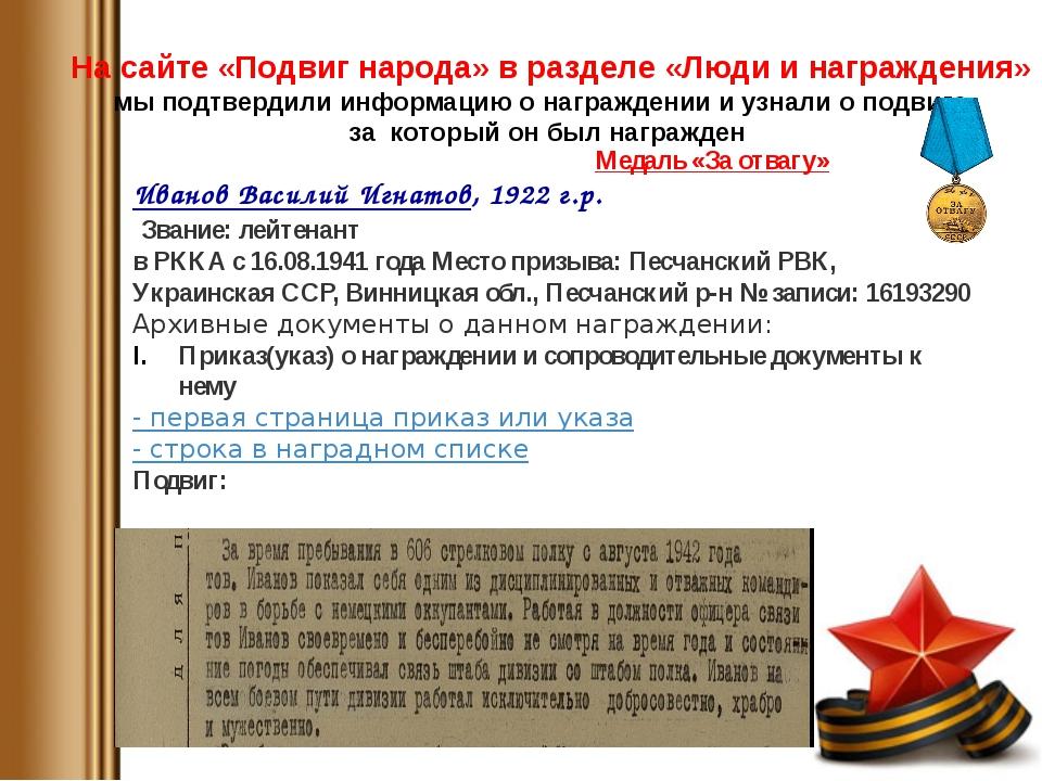На сайте «Подвиг народа» в разделе «Люди и награждения» мы подтвердили инфор...