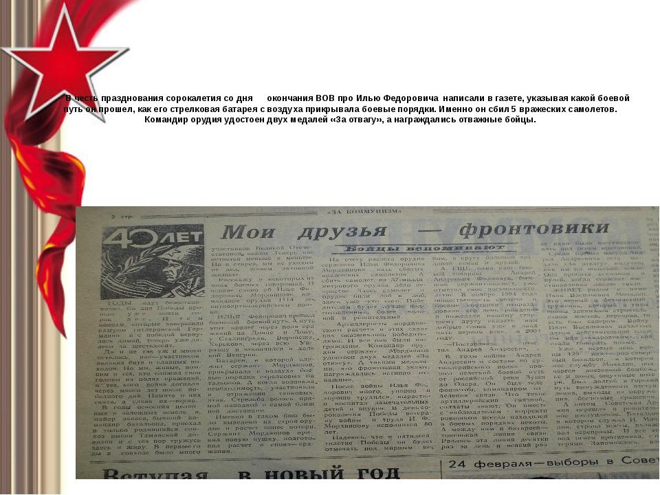 В честь празднования сорокалетия со дня окончания ВОВ про Илью Федоровича на...